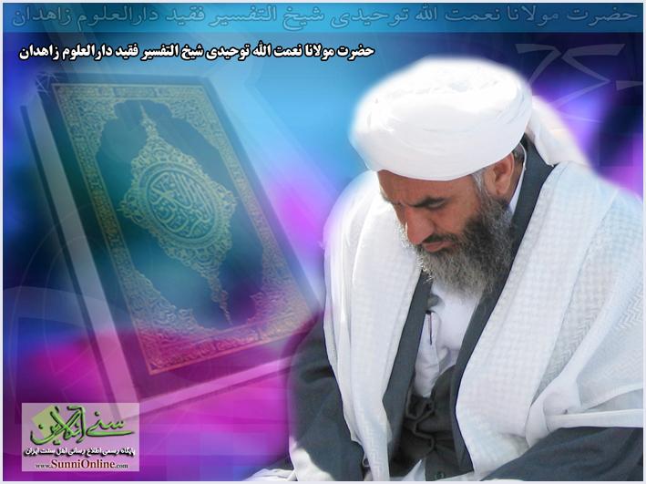 مولانا نعمت الله توحيدي